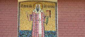 Митрополит Алексей. Мозаичная икона в нише Троицкого Храма