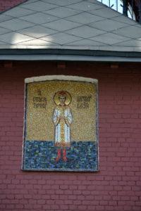 Мозаичная икона Царевича Алексея мученика