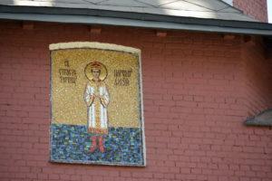 Икона из мозаики Царевич Алексей. Троицкий собор г. Щелково