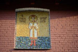 Икона на фасаде здания Царевич Алексей. Смальта