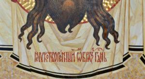 Спас Нерукотворный. Мозаичная икона из смальты. Фрагмент